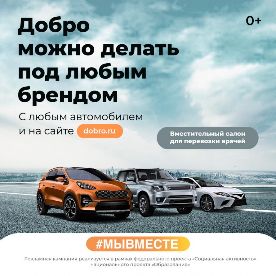 В Чеченской Республике стартовала рекламная кампания «Добро в России #МЫВМЕСТЕ2020»