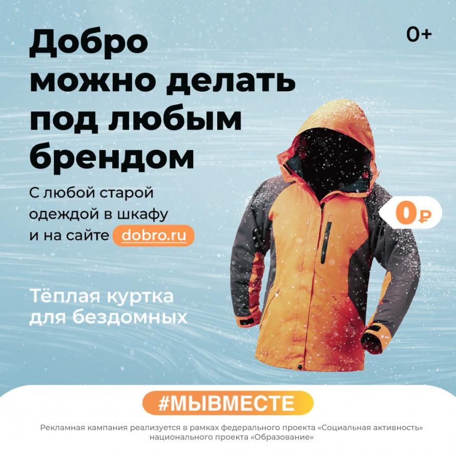 Добро в России #МЫВМЕСТЕ2020